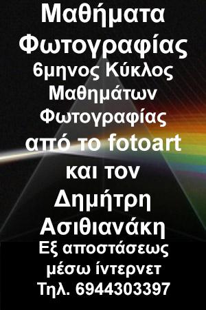 6 Κύκλος Μαθημάτων Φωτογραφίας από τον Δημήτρη Ασιθιανάκη